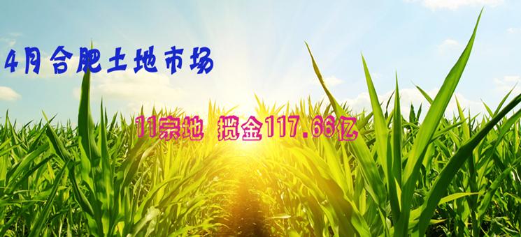 4月合肥土地市场