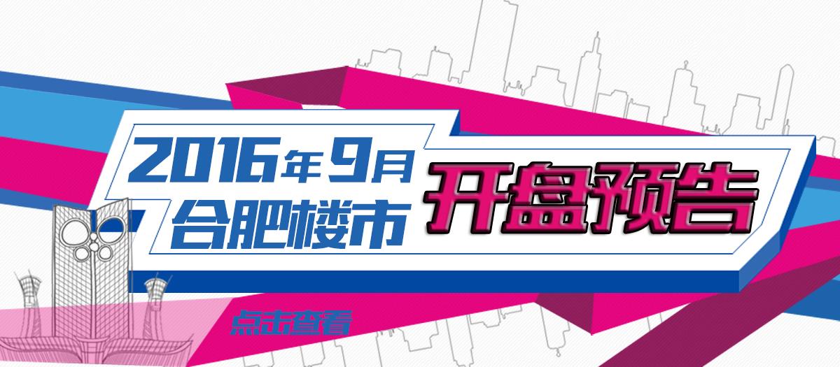 qiangui7777楼市2016年9月开盘预告