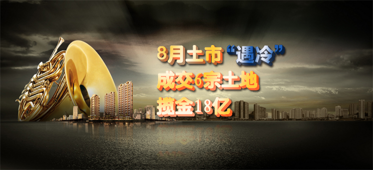 8月qiangui7777土地市场