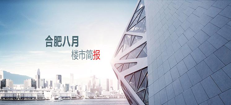 2016年8月qiangui7777楼市简报