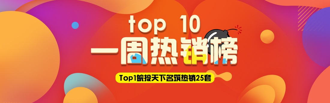 一周热销榜(11.04-11.10)