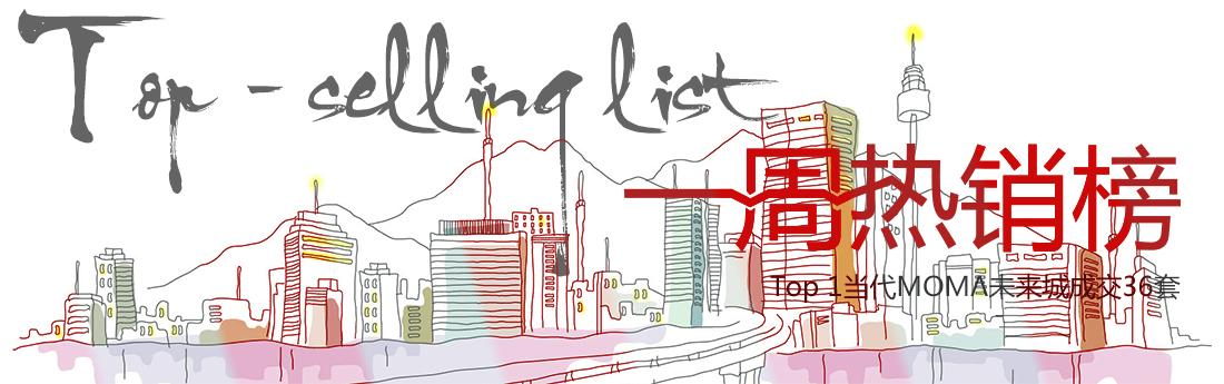一周热销榜(11.11-11.17)