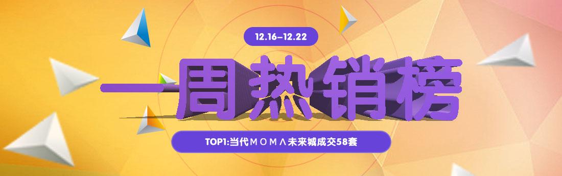 一周热销榜(12.16-22)