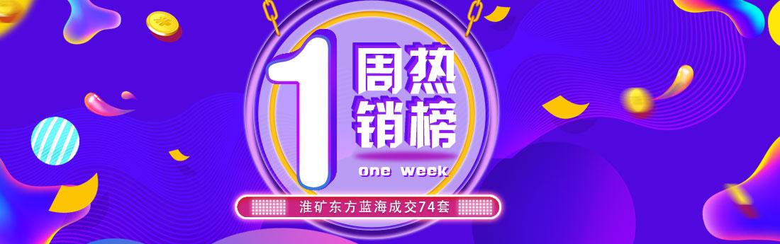 一周热销榜(11.25-12.01)