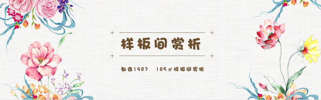 都会1907项目105平米样板间赏析