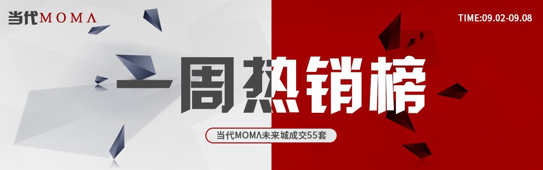 一周热销榜(9.02-08)