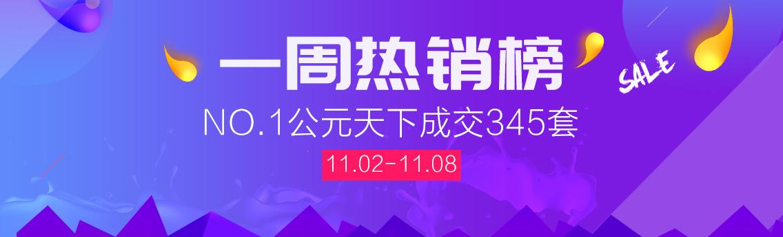 一周热销榜(11.02-11.08)