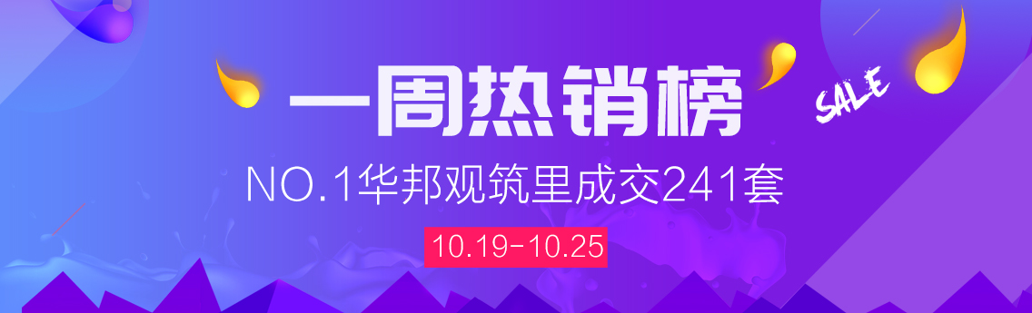 一周热销榜(10.19-10.25)