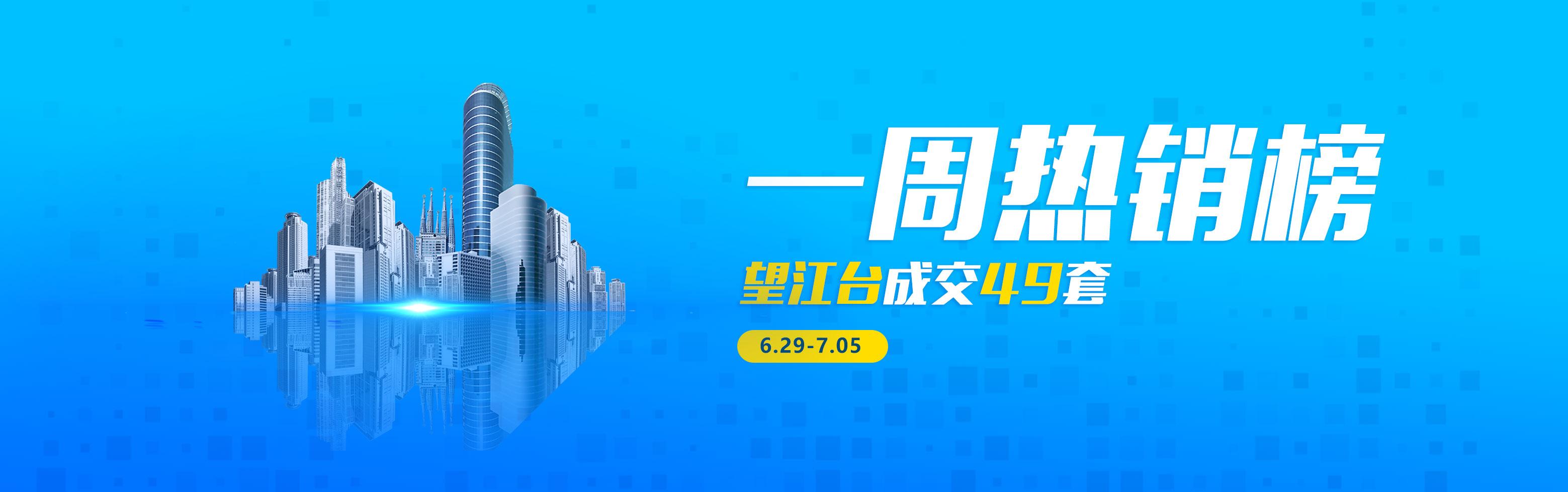 一周热销榜(6.29-7.05)