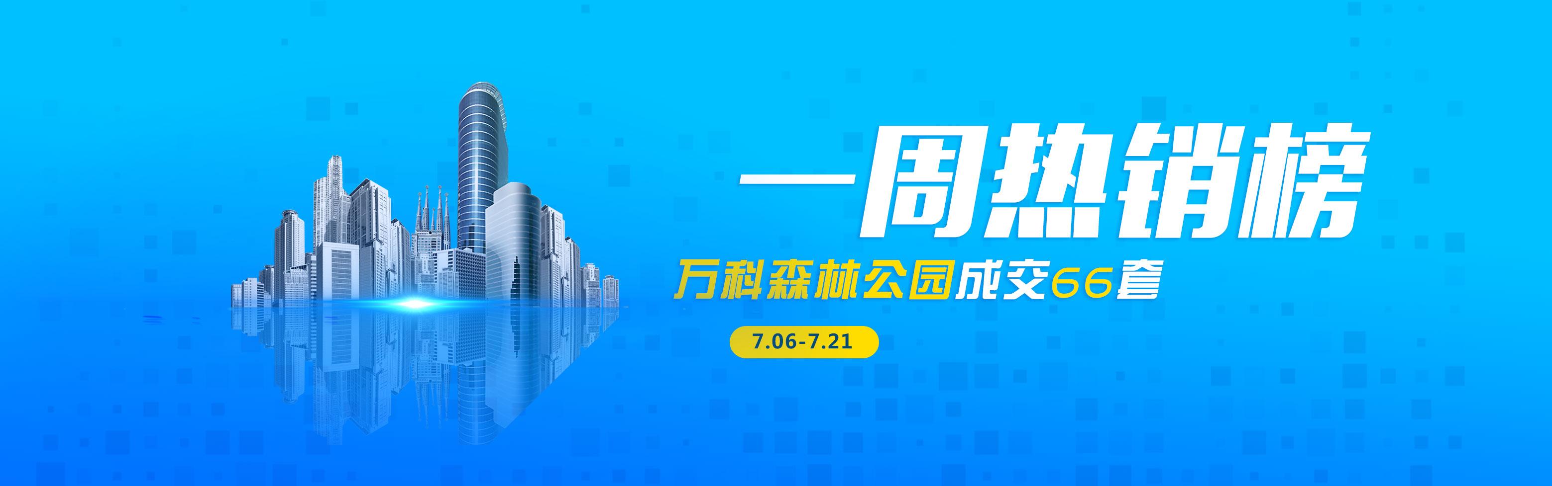 一周热销榜(7.06-7.12)
