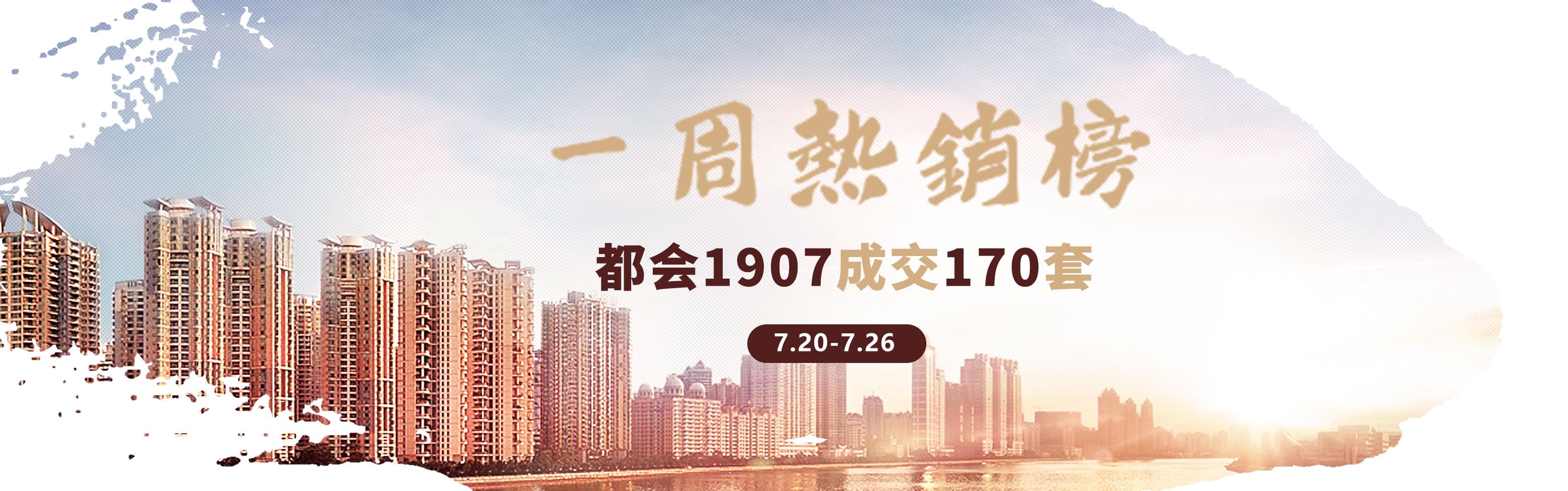 一周热销榜(7.19-7.26)