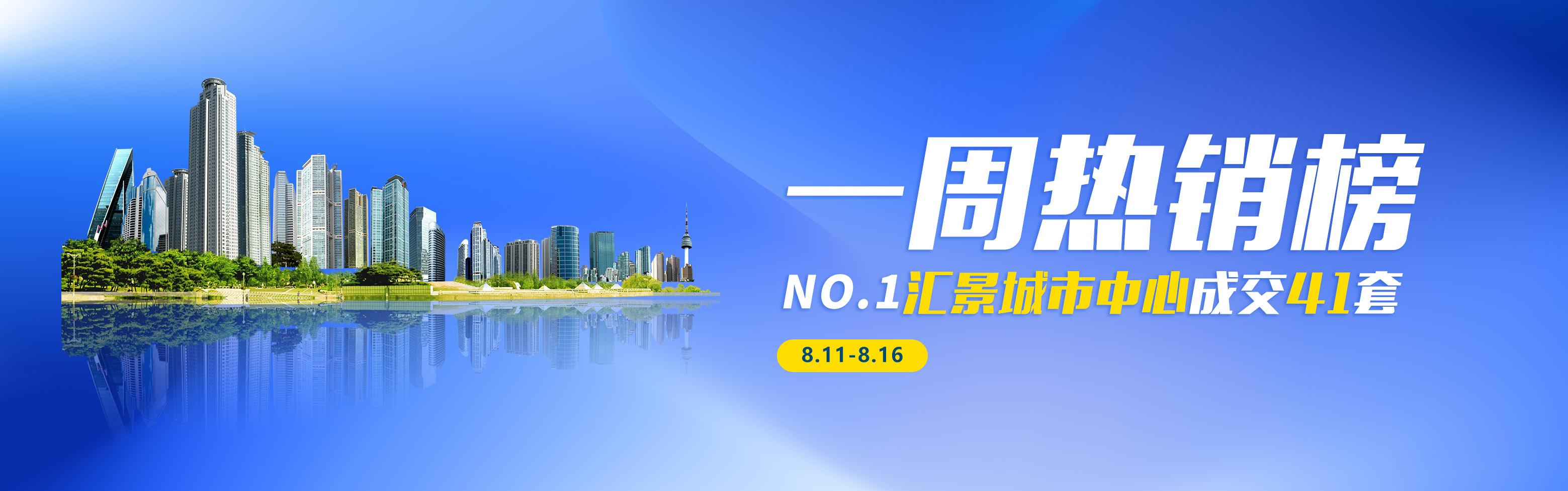 一周热销榜(8.11-8.16)