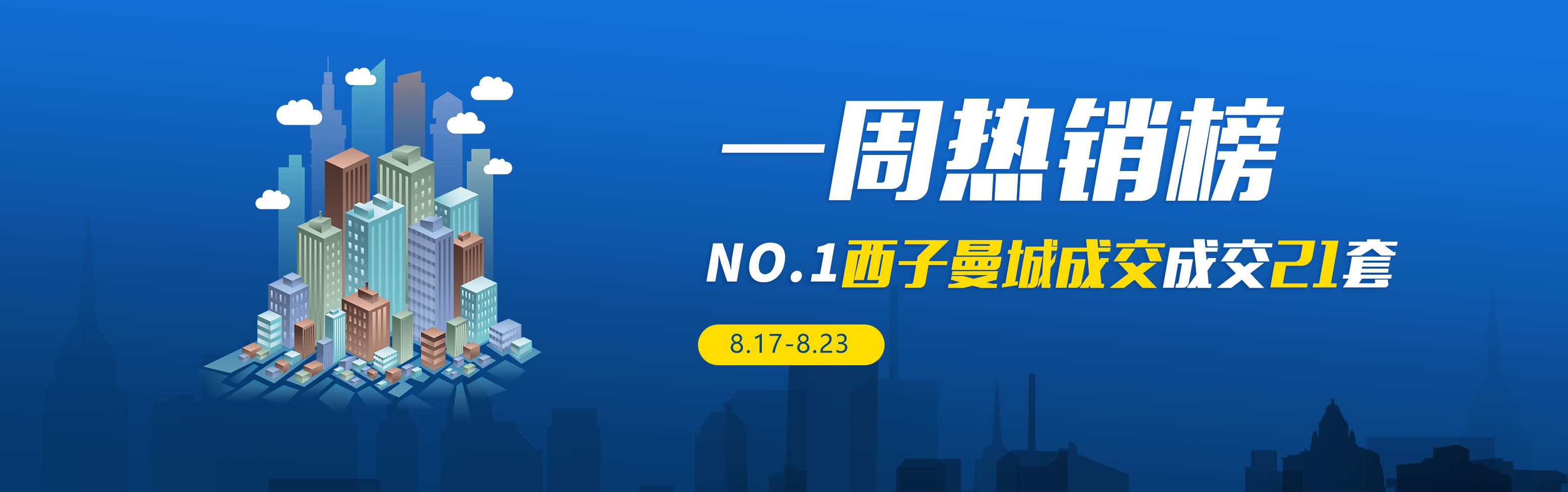 一周热销榜(8.17-8.23)