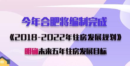 2018-2022年住房发展规划