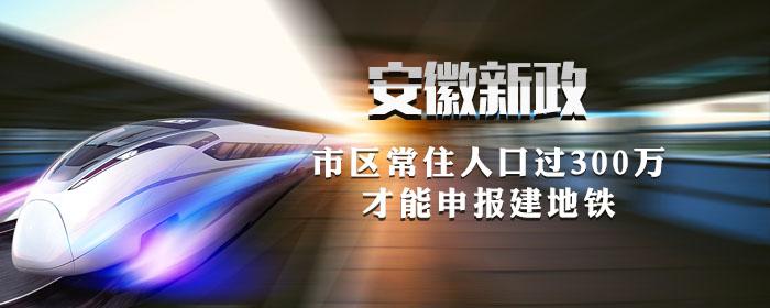 安徽新政:市区常住人口过300万才能申报建地铁