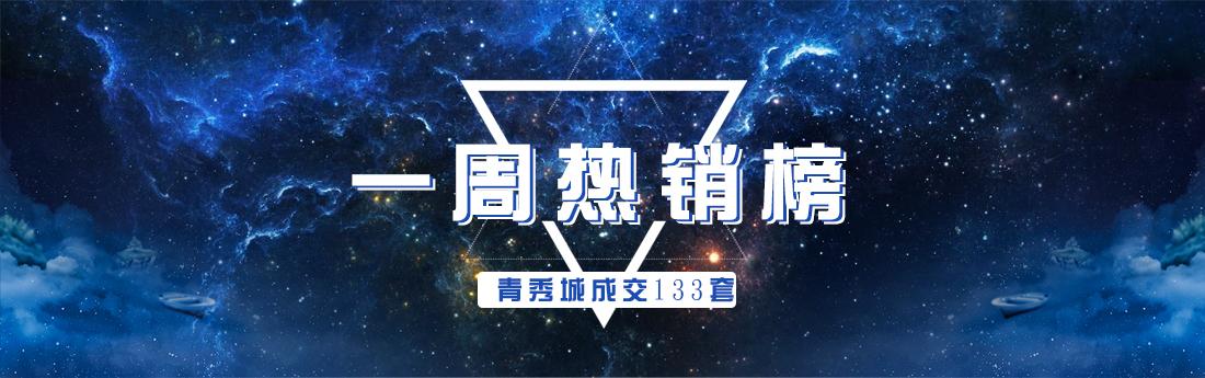 一周热销榜(4.19-4.25)