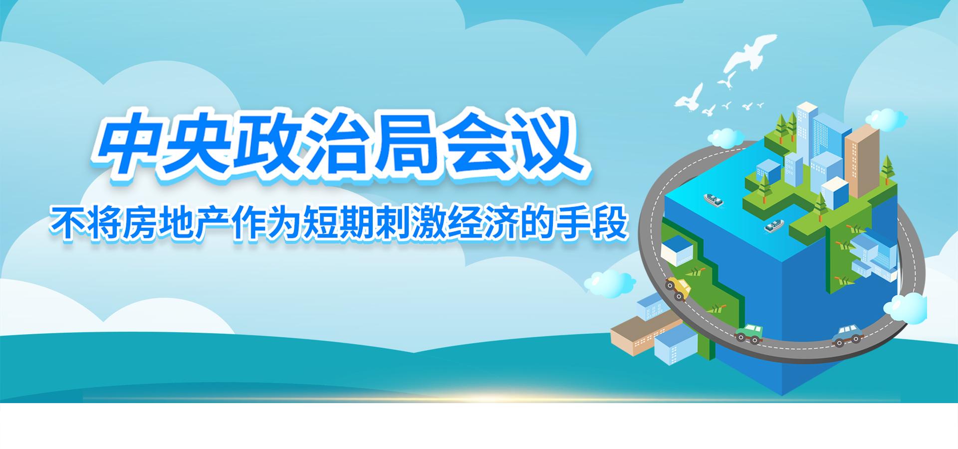中央政治局会议:不将房地产作为短期刺激经济的手段