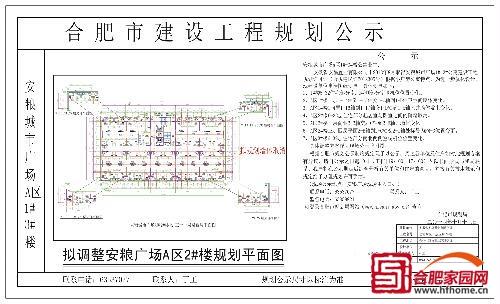 拟调整安粮广场a区2#楼规划平面图