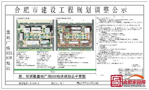 原、拟调整置地广场033地块规划总平面图
